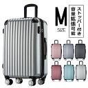 【9%OFFクーポン配布中!!】スーツケース キャリーバッグ  キャリーケース ストッパー付き M サイズ  容量拡張可…