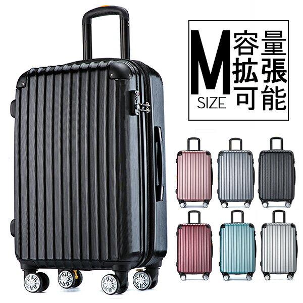 スーツケース キャリーバッグ  キャリーケース ストッパー付き M サイズ  容量拡張可能 ダブルファスナー 4日〜7日用 中型 一年間保証 TSAロック搭載 suitcase Travelhouse T1692