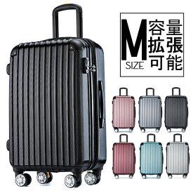 【10%OFFクーポン適用!】スーツケース キャリーバッグ キャリーケース Mサイズ ストッパー付き 容量拡張可能 ダブルファスナー 4日〜7日用 中型 一年間保証 TSAロック搭載 suitcase Travelhouse T1692 トラベルハウス