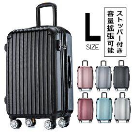【10%OFFクーポン適用!】スーツケース キャリーバッグ Lサイズ 大型キャリーケース ストッパー付き ダブルファスナー 一年間保証 TSAロック搭載 7日〜14日用 suitcase かわいい Travelhouse T1692