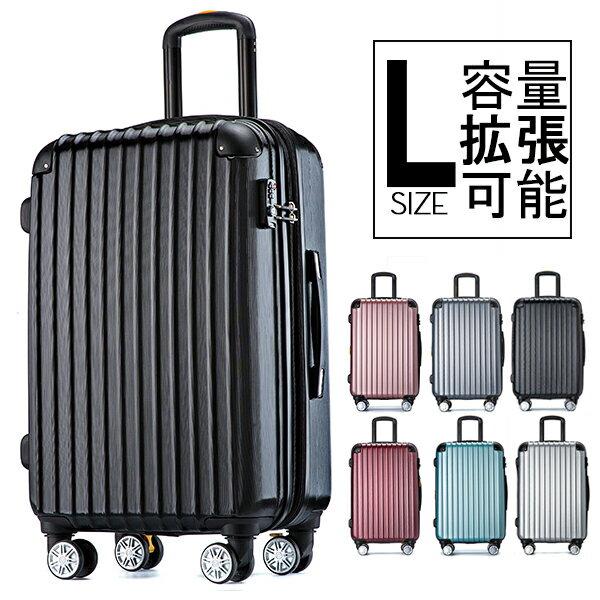 スーツケース キャリーバッグ  キャリーケース ストッパー付き ダブルファスナー 一年間保証 TSAロック搭載 L サイズ 大型 7日〜14日用 suitcase かわいい Travelhouse T1692