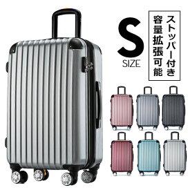 【10%OFFクーポン適用!】スーツケース Sサイズ キャリーバッグ キャリーケース かわいい ストッパー付き 容量拡張可能 ダブルファスナー1日〜3日用 小型 suitcase TSAロック搭載 Travelhouse T1692