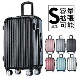 スーツケース キャリーバッグ  キャリーケース かわいい  ストッパー付き S サイズ 容量拡張可能 ダブルファスナー 1日〜3日用 小型 suitcase TSAロック搭載 Travelhouse T1692