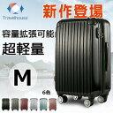 【8%OFFクーポンプレゼント!】 スーツケース キャリーバッグ  キャリーケース ストッパー付き M サイズ  容量拡…