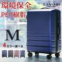 2000円OFF期間限定値引き中 【環境にやさしい新材料PETを使用】 スーツケース キャリーケース キャリーバッグ M サイ…