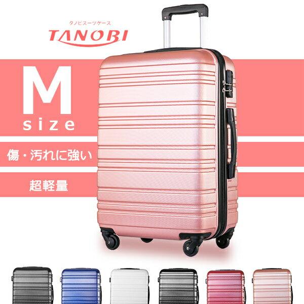 【今夜20:00〜4H限定P10倍★クーポン】スーツケース キャリーケース キャリーバッグ 送料無料 一年間保証 M サイズ 中型 4〜7日用 軽量 超軽量 suitcase HY5515