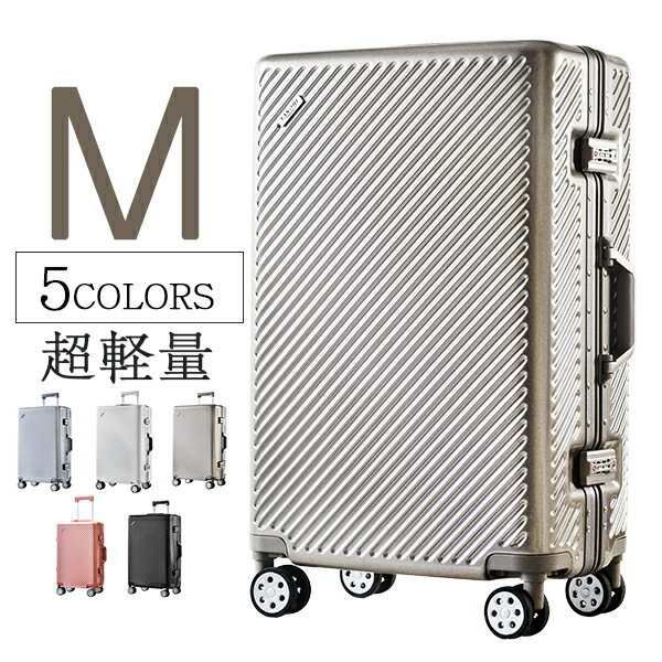 【最大1,000円OFFクーポン!】 Mサイズ フレーム スーツケース キャリーケース キャリーバッグ かわいい TSAロック搭載 一年間保証 超軽量 あす楽 4日 5日 6日 7日 中型 suitcase TANOBI 6008