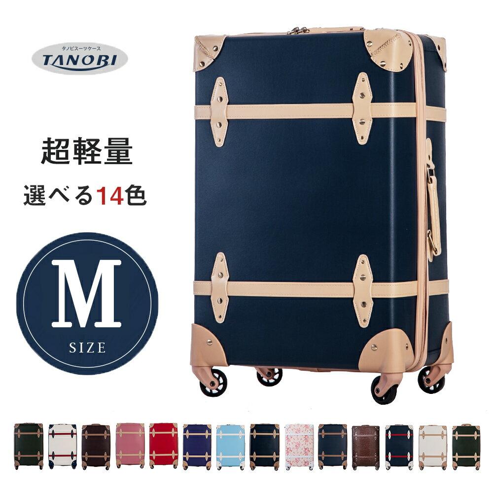 キャリーケース キャリーバッグ M サイズ おしゃれ トランクケース スーツケース 一年間保証 TSAロック搭載 4日〜7日用 中型 超軽量   かわいい 新作 4輪 suitcase TANOBI FUPP01