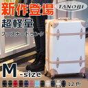 【TANOBI】 スーツケース M サイズ トランクケース 一年間保証 送料無料 TSAロック搭載 4日 5日 6日 7日 中型 超軽量 軽量スーツケース トラ...