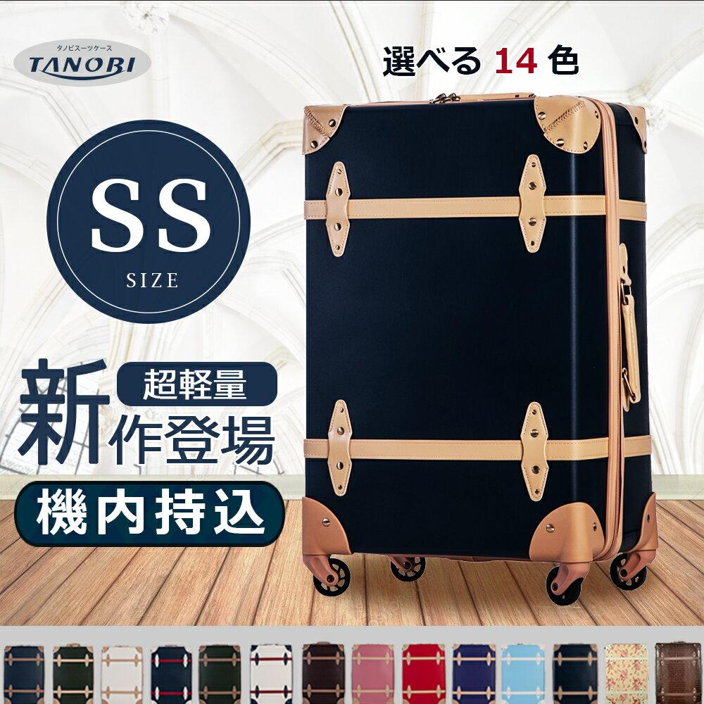 【10%OFFクーポン★お盆もあす楽!】 スーツケース 機内持ち込み可 トランクケース SSサイズ あす楽 一年間保証 送料無料 TSAロック搭載 1日〜3日用 小型 キャリーケース キャリーバッグ  suitcase TANOBI FUPP01
