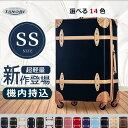 【P3倍★11/15迄!】 機内持ち込み可 トランクケース スーツケース SSサイズ  一年間...