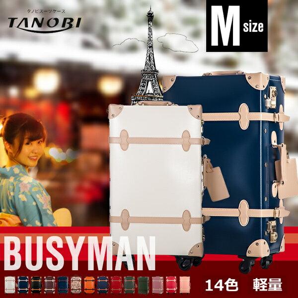 スーツケース トランクケース キャリーバッグ あす楽 一年間保証 送料無料 4日〜7日用 M サイズ 中型 軽量 suitcase FUPP03
