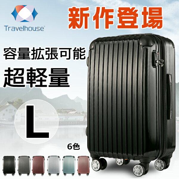 スーツケース キャリーケース キャリーバッグ あす楽 ダブルファスナー ストッパー付き 送料無料 一年間保証 TSAロック搭載 L サイズ 大型 7日〜14日用 suitcase Travelhouse T1692