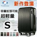 スーツケース キャリーケース キャリーバッグ S サイズ 1日〜3日用 ダブルファスナー ストッパー付き 小型 一年間保証 suitcase TSAロック搭載 ...