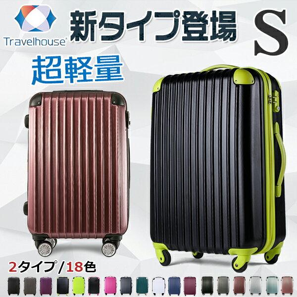 【期間限定500円OFF】 スーツケース キャリーケース キャリーバッグ スーツケース S サイズ 2日 3日 小型 一年間保証 TSAロック搭載 送料無料 1年間保証 Travelhouse T8088