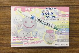 KOBARU らくやきマーカー ツインペン8色セット【パステル色】