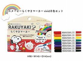 KOBARU スヌーピーらくやきマーカー ツインペン8色セット【ビビット色】
