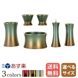 【楽天ランキング1位入賞】仏具セット 銅器 マロン グリーン 2.5寸〜3.0寸 6点セット