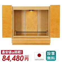 ミニ国産仏壇アクア2メープル15号商品価格90000円設置無料送料無料