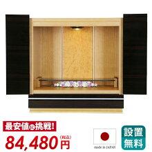 ミニ国産仏壇アクア2黒檀15号商品価格90000円設置無料送料無料
