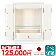 ミニ国産仏壇ピアフ桜蒔絵ホワイト17号商品価格138000円設置無料送料無料