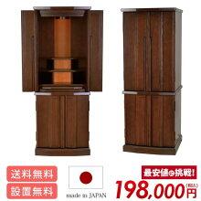国産仏壇サウロ2タモ15×40号商品価格178000円設置無料送料無料