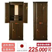 【サプライウォールナット15×40号】送料無料・設置無料・275000円
