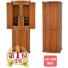 【家具調】【重ね仏壇】マーベルミディアムダーク16×45号01