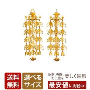 真鍮蓮傘 瓔珞 (1対) 消金メッキ 小 (3号)〜特大(6号)/白玉/赤玉