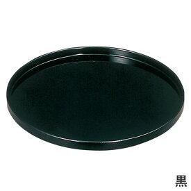 切立丸盆 黒