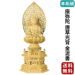 仏像 本柘植 六角台座 座弥陀 唐草光背 金泥書 2.0寸〜3.0寸 お仏壇 仏壇 小物