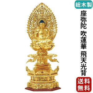仏像 総木製 純金箔押 京型六角台座 ケマン付 座弥陀 吹蓮華 飛天光背 2.0寸〜3.0寸 お仏壇 仏壇 小物