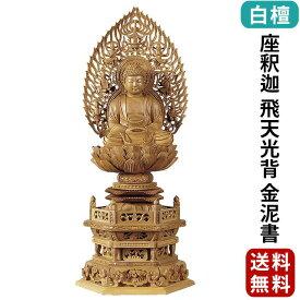 仏像 白檀 六角台座 座釈迦 飛天光背 金泥書 2.0寸〜3.0寸