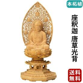 仏像 本柘植 八角台座 座釈迦 唐草光背 1.8寸〜3.0寸