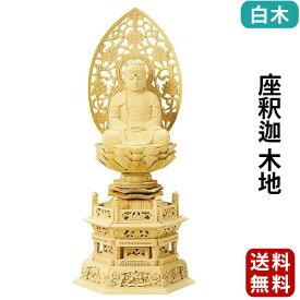 仏像 総白木 六角台座 座釈迦 木地 1.8寸〜3.5寸