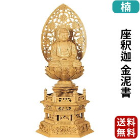 仏像 楠木地彫 六角台座 座釈迦 金泥書 2.0寸〜3.5寸