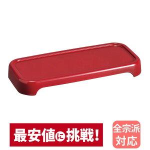 【日本製 こだち 仏器膳 ウルミ 5寸】仏具 具足 仏壇用 モダン かわいい おしゃれ 仏壇 仏具用品 赤 レッド