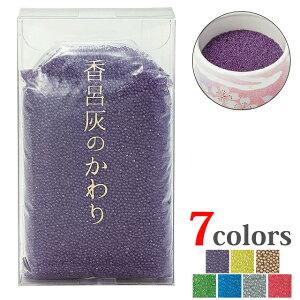 ガラスビーズ【香炉灰のかわり 紫 150g ケース入り】インテリア 線香立て 専用