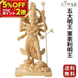 【P2倍 5%OFF対象】 仏像 RIYAK 五大明王 軍荼利明王 PREMIER お仏壇 仏壇 小物 木彫り 彫刻 木材 おしゃれ