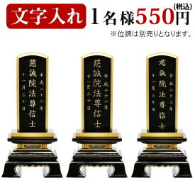 【P2倍・5%OFFクーポン】【楽天ランキング3位入賞!】お位牌文字入れ代金 [位牌][名入れ][戒名]