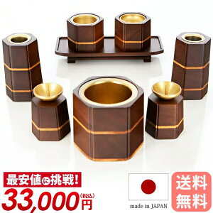 仏具セット 寄木細工 六角型 クルミ 8点セット 3.0寸
