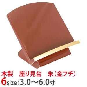 【木製 座り見台 朱(金フチ) 3.0寸〜6.0寸】