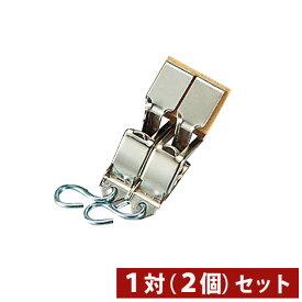 【楽天ランキング5位入賞】灯籠吊り クリップ 1対 シルバー色・金メッキ [2つセット 灯篭吊りクリップ ワニ口クリップ]