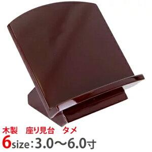 【木製 座り見台 タメ 3.0寸〜6.0寸】