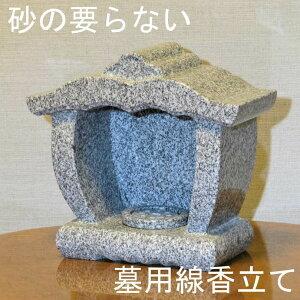 【屋根付き線香立て】石 お墓用 香炉 レンコン 水抜き 【御影石】笠付 石製 墓 砂の要らない 線香立て