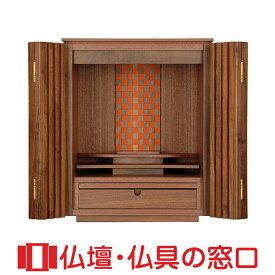 モダン仏壇 国産品 上置型 サイズ18 RA100083 アメリカンウォールナット製 高さ55.0cm×巾45.0cm×奥行38.0cm 送料無料