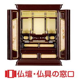 モダン仏壇 塗モダン 上置型 サイズ20 RA100081 高さ70.0cm×巾45.0cm×奥行37.0cm 送料無料