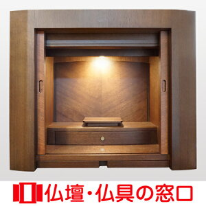 モダン仏壇 壁掛型 14号 RA100020 モダン 家具調 壁掛け仏壇 おしゃれ コンパクト ミニ ワイド マンション リビング ウォールナット 天然木 上置 兼用 薄型 省スペース 薄い 設置 配置 取付 送料
