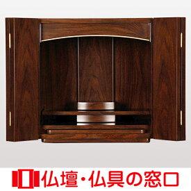 モダン仏壇上置型 サイズ14 RA100023 高さ41.8cm×幅40.3cm×奥行29.5cm 送料無料