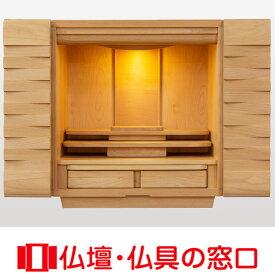 モダン仏壇上置型 サイズ17 RA100008 高さ51.5cm×巾49.0cm×奥行32.5cm 送料無料